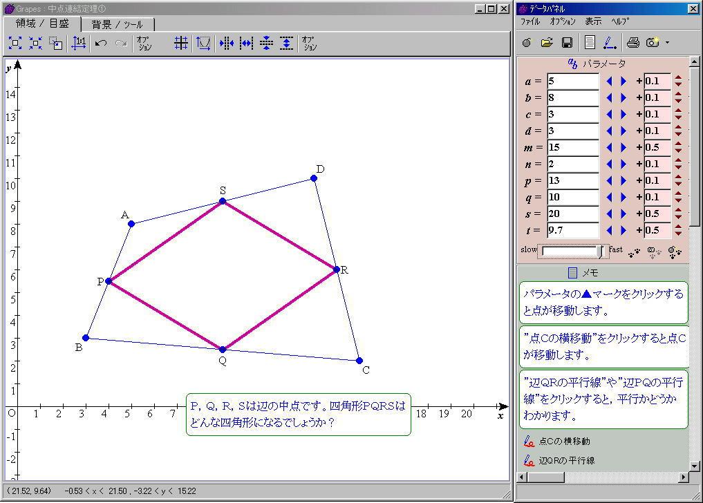 性質を予想し、様々な視点から図形を捉えることを支援する教材を作成したものである。また、比較的操作が簡単で容量が小さく多様な利用法のあるフリーソフトGRAPES